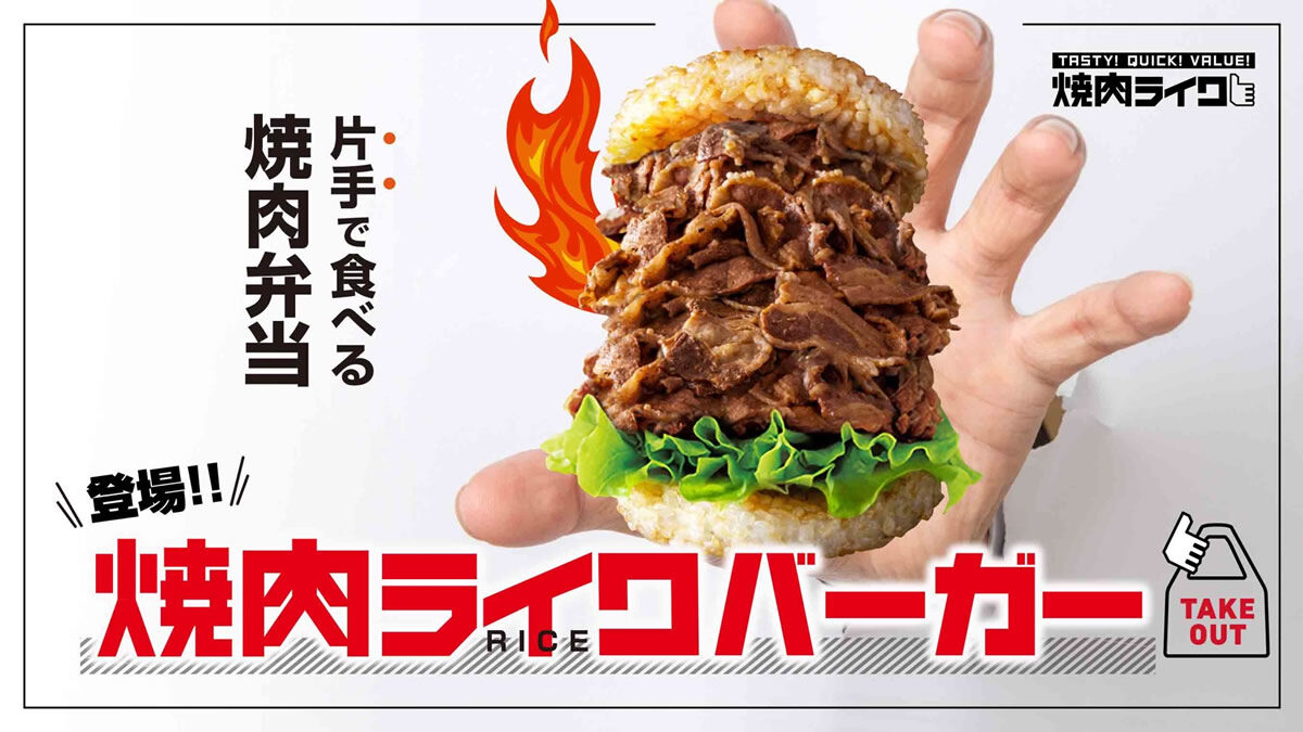 焼肉ライクバーガー