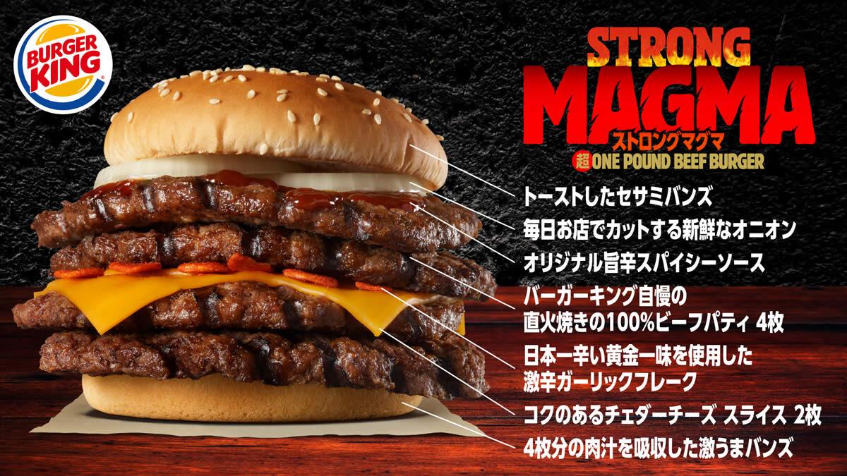 バーガーキング「ストロング マグマ 超ワンパウンドビーフバーガー」