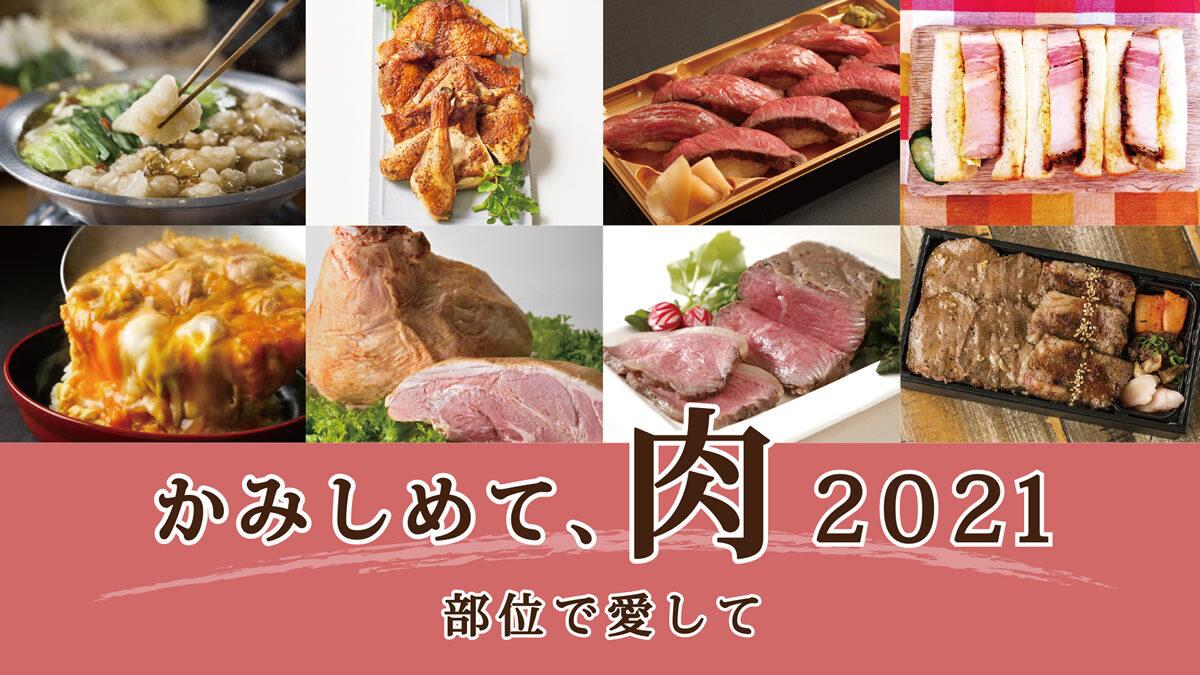 新宿伊勢丹 肉フェス かみしめて、肉