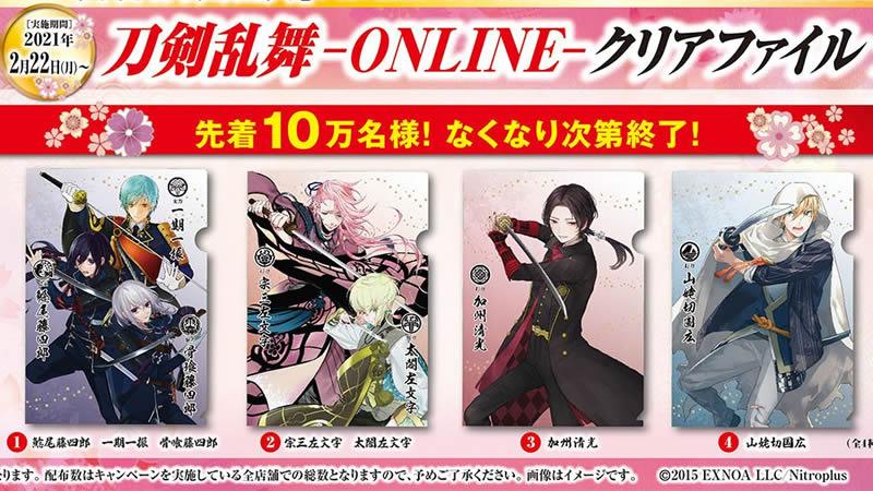 くら寿司 刀剣乱舞オンライン クリアファイル プレゼント キャンペーン