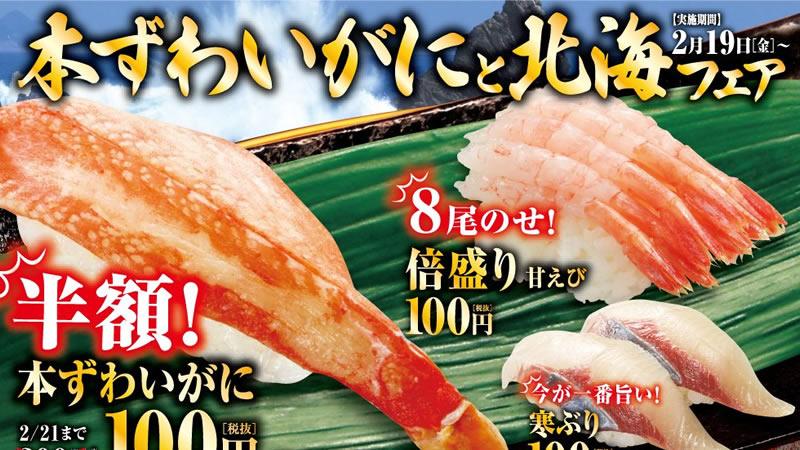 くら寿司「旬の極み 本ずわいがにと北海フェア」