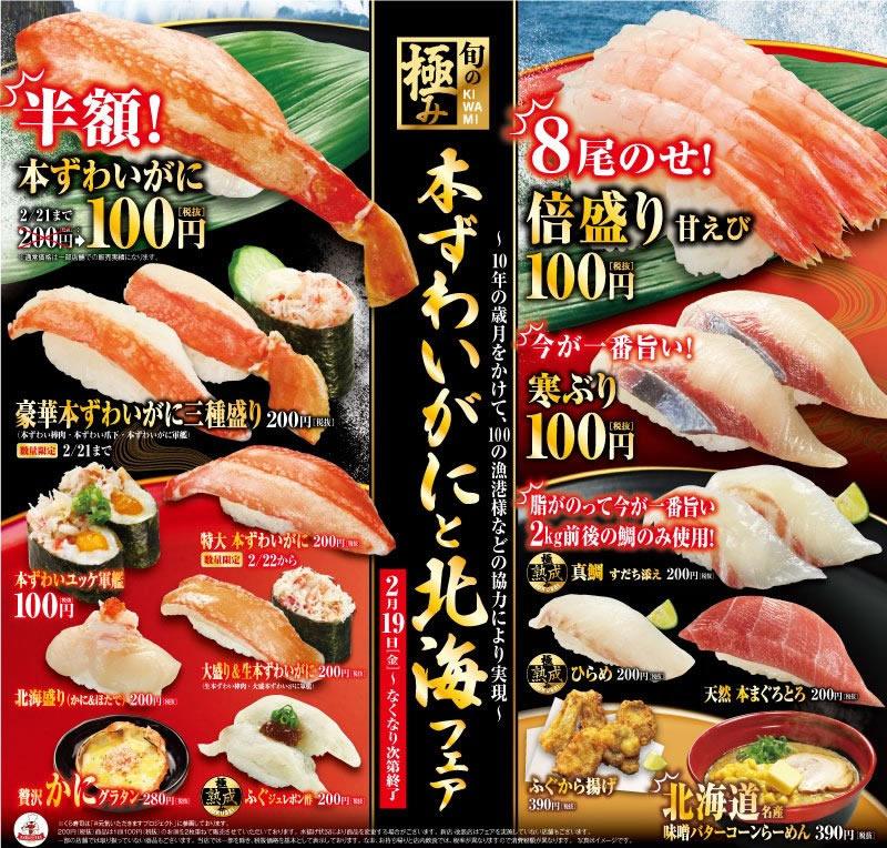 くら寿司 本ずわいがにと北海フェア