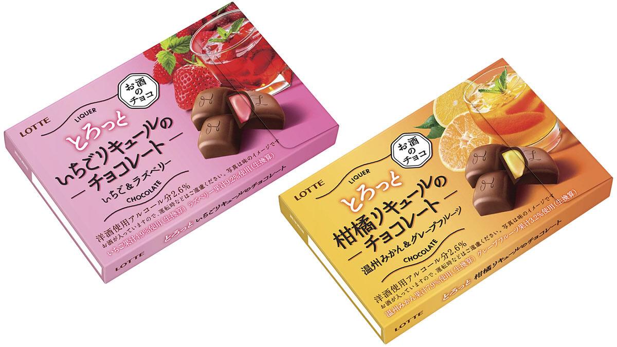 ロッテ とろっといちご・柑橘リキュールのチョコレート