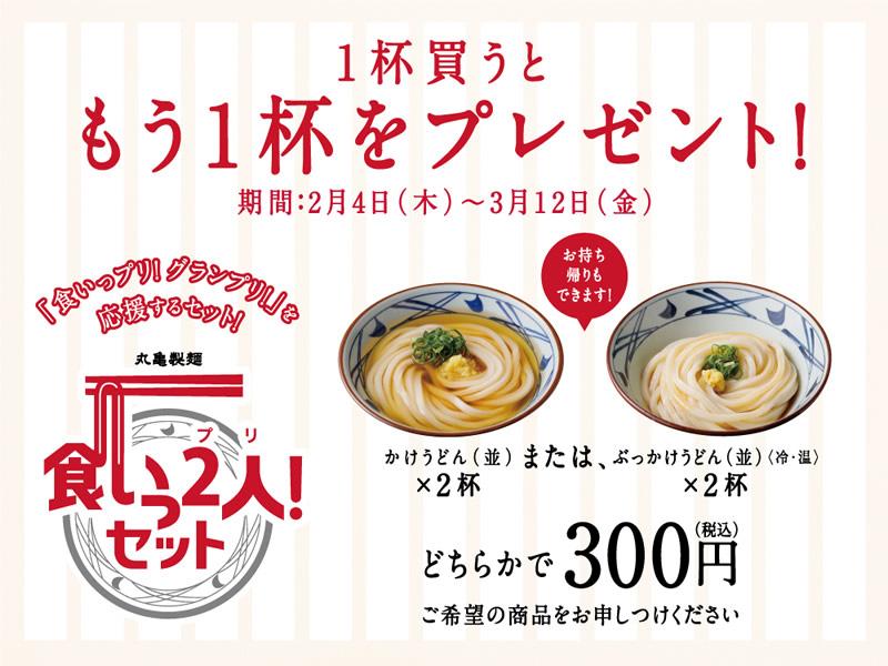 丸亀製麺 1杯買うともう1杯プレゼント 食いっぷりセット