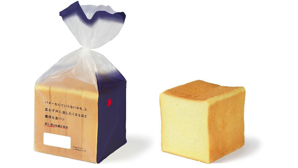 モスバーガー 「バターなんていらないかも、と思わず声に出したくなるほど濃厚な食パン」