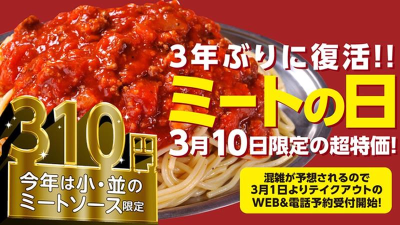 スパゲッティーのパンチョ 3月10日