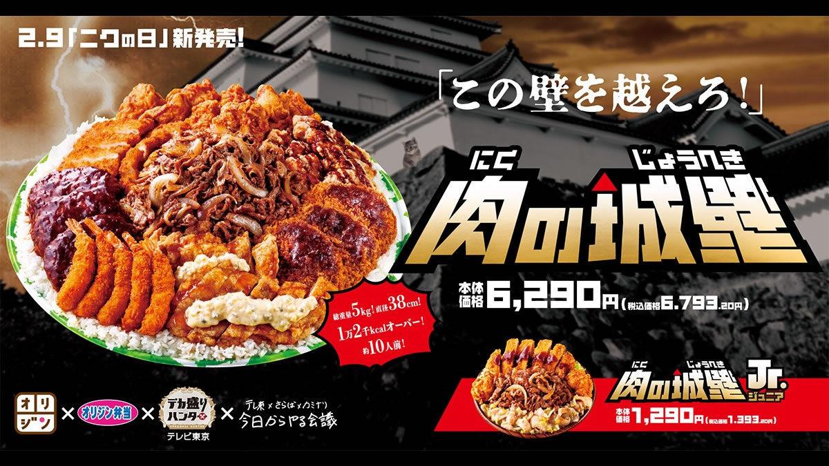 オリジン弁当 肉の城壁