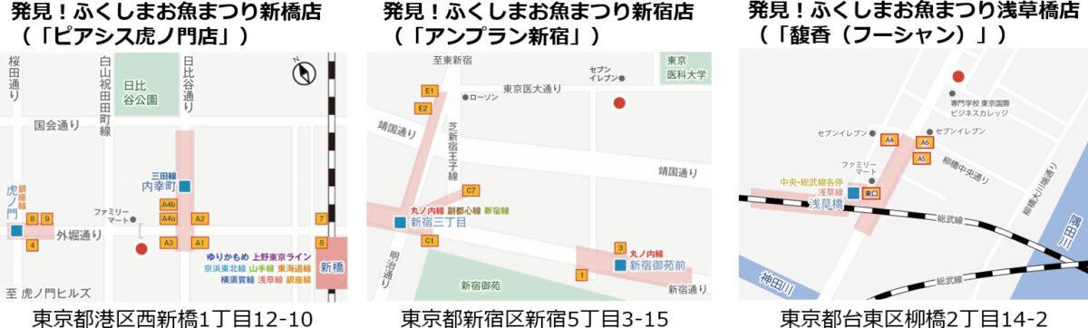 ジャパン フィッシャーマンズ フェスティバル 販売場所