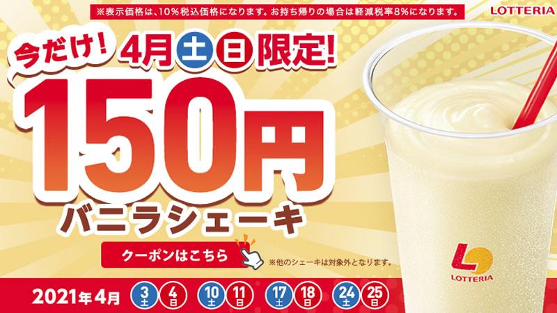 ロッテリア 150円バニラシェーキ