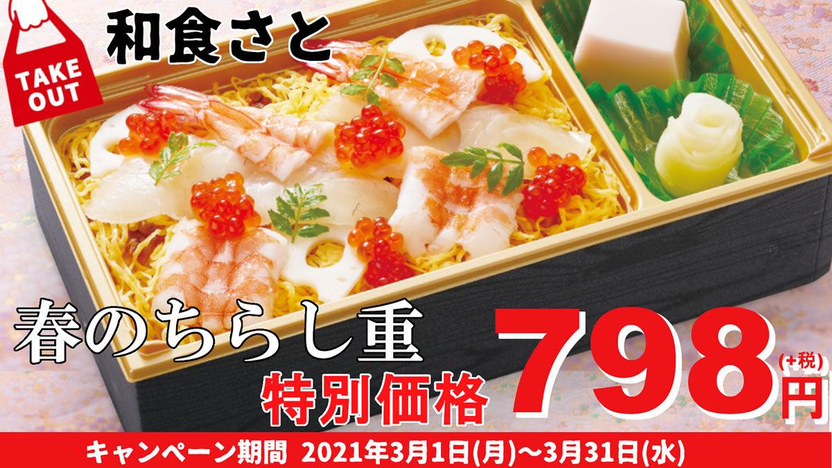 和食さと お持ち帰りお弁当フェア 3月