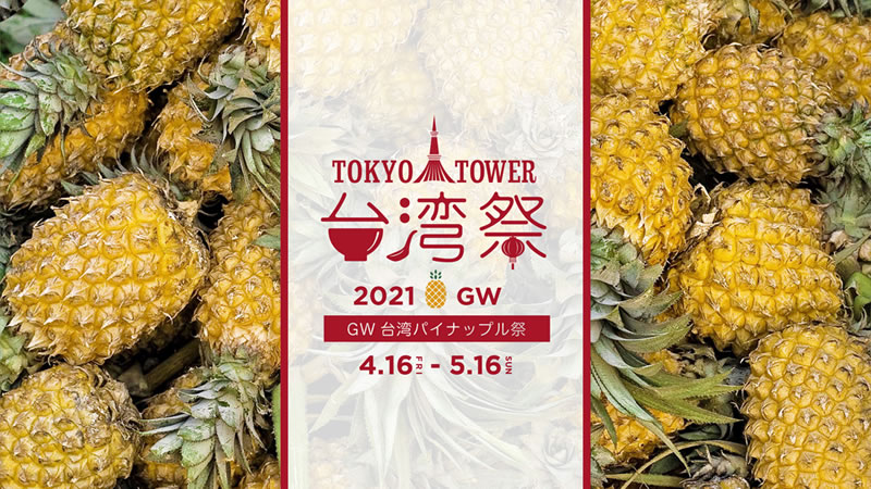 東京タワー台湾祭 2021GW