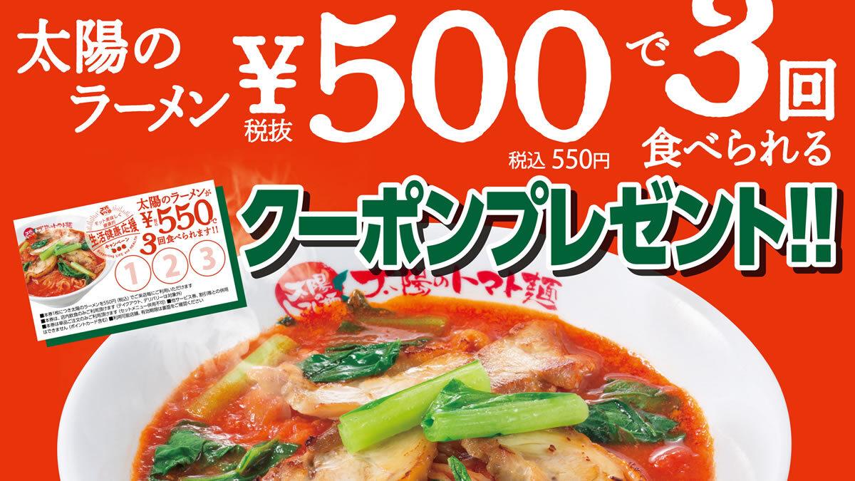 太陽のトマト麺 クーポンプレゼント セール