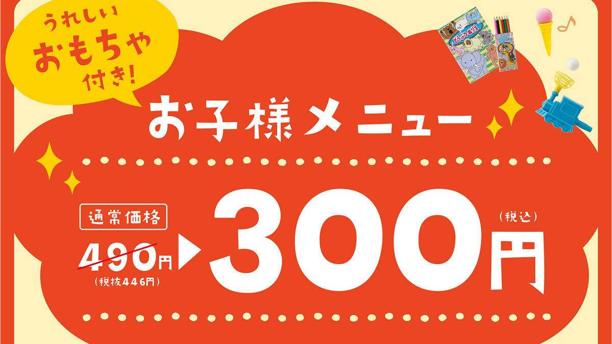 やよい軒 お子様メニュー300円
