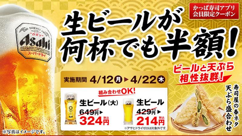 かっぱ寿司 生ビール半額キャンペーン 4月