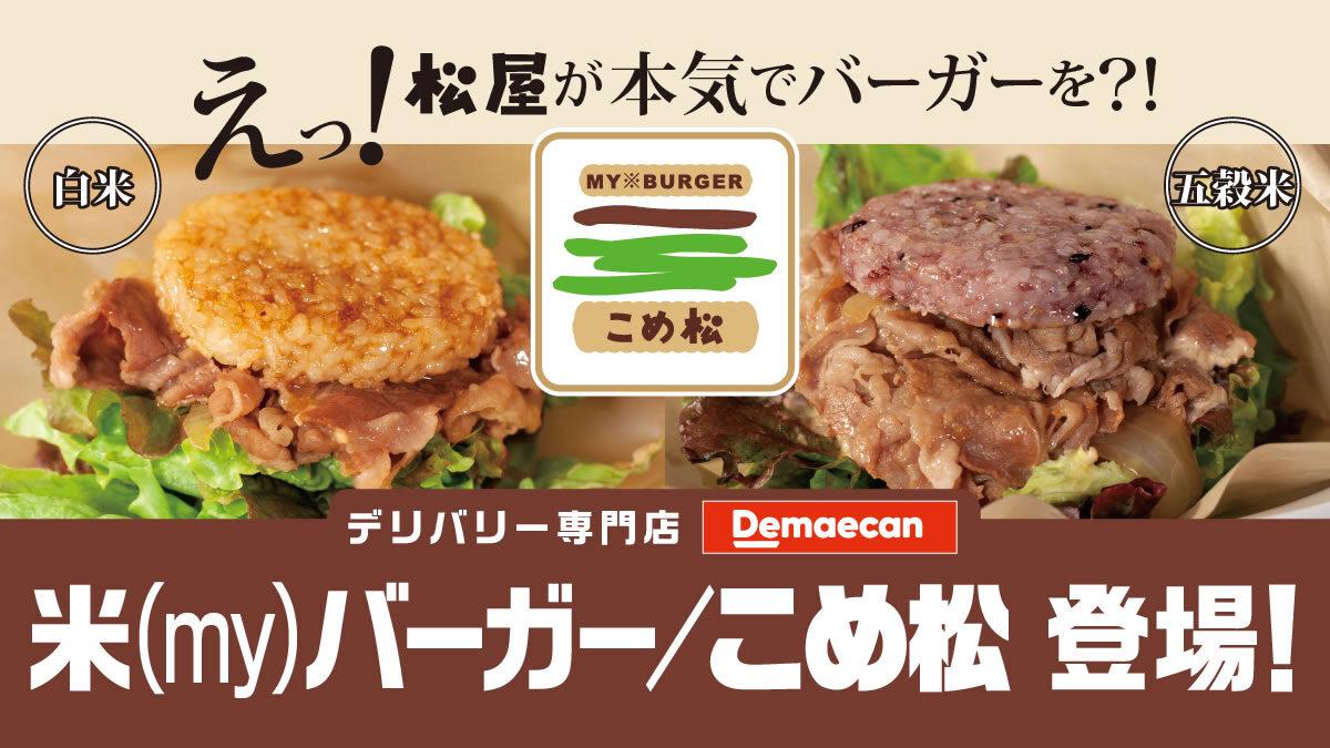 松屋のライスバーガー専門店 米(マイ)バーガー/こめ松