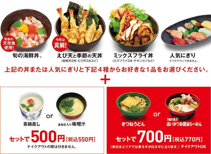 くら寿司500円セット「くらランチ」