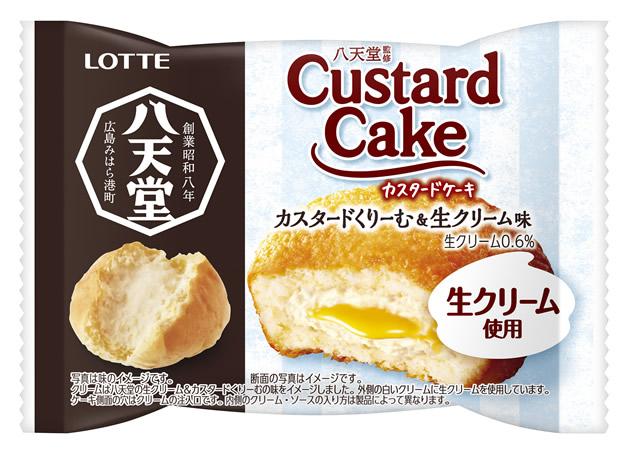 八天堂監修カスタードケーキ<カスタードくりーむ&生クリーム味>