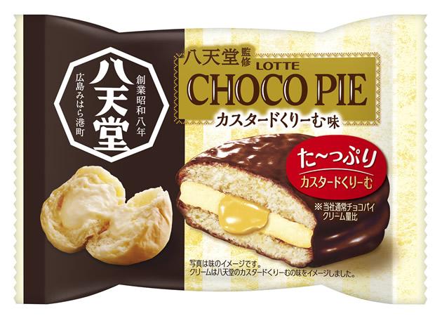八天堂監修チョコパイ<カスタードくりーむ味>