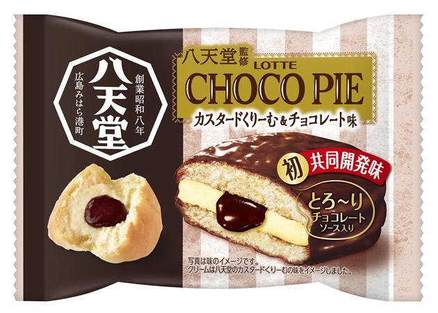 八天堂監修チョコパイ<カスタードくりーむ&チョコレート味>