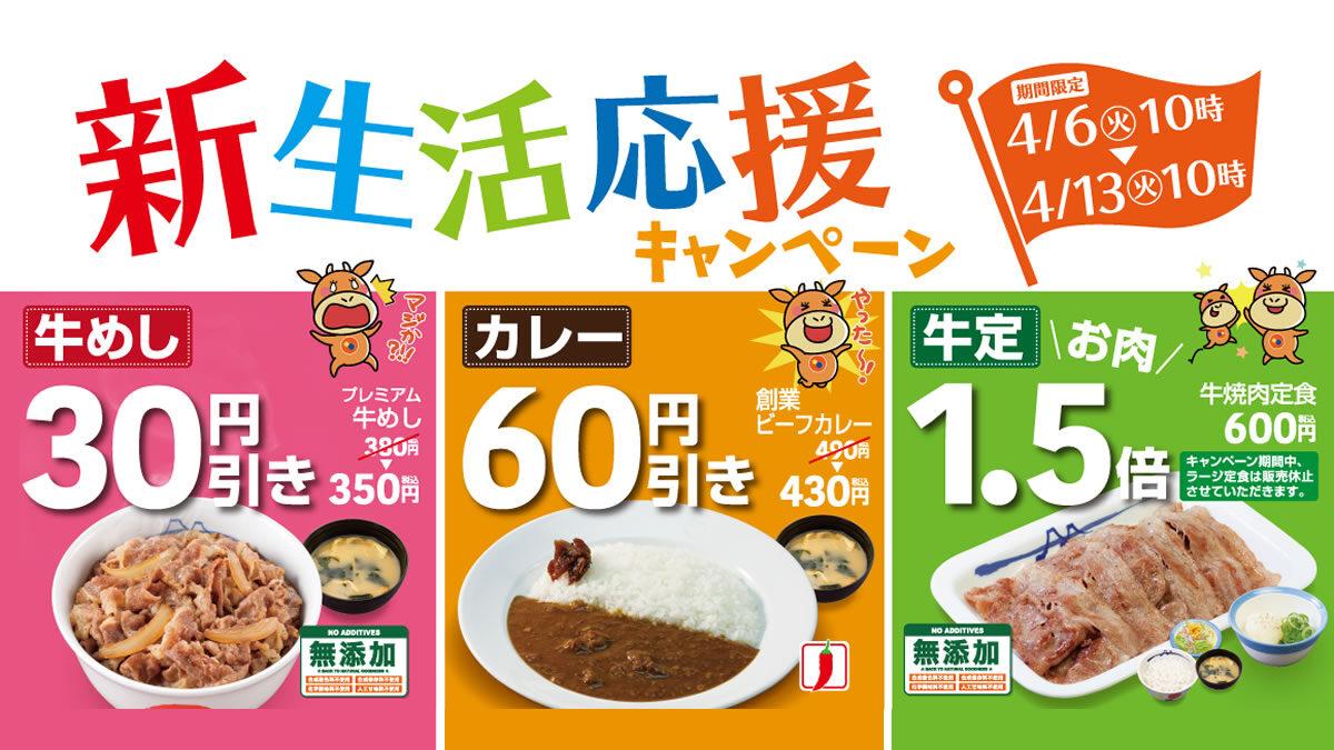 松屋 セールキャンペーン