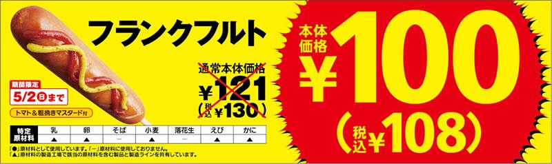 ミニストップ フランクフルト100円