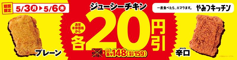ジューシーチキン 20円引き