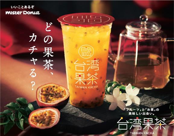 ミスド フルーツティー台湾果茶
