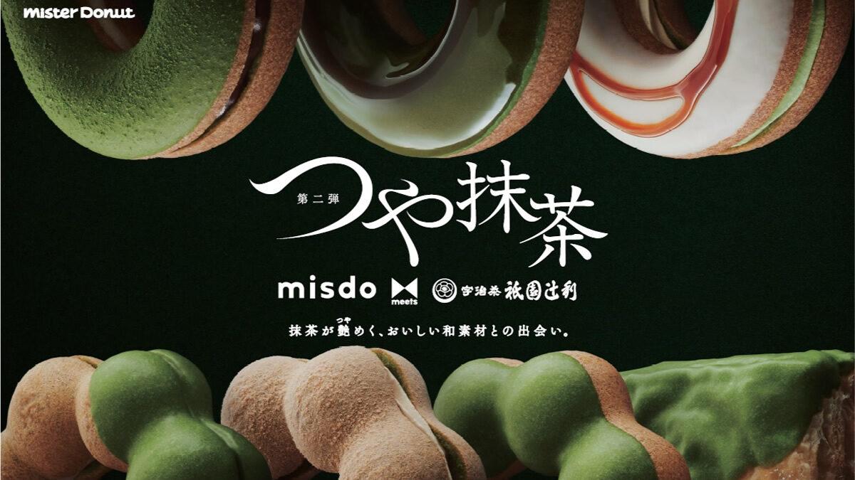 misdo meets 祇園辻利 第2弾 つや抹茶