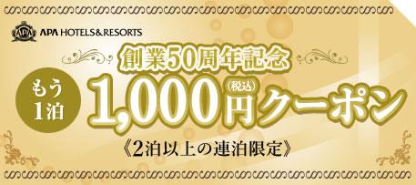 アパホテル もう1泊1,000円キャンペーン