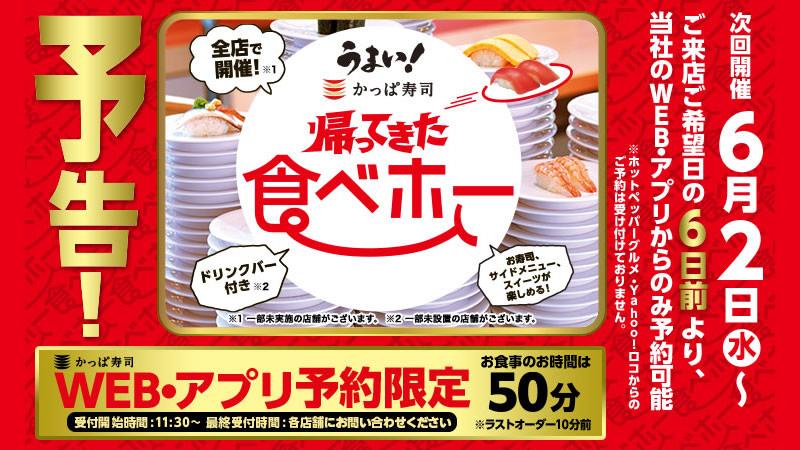 かっぱ寿司 食べ放題 6月