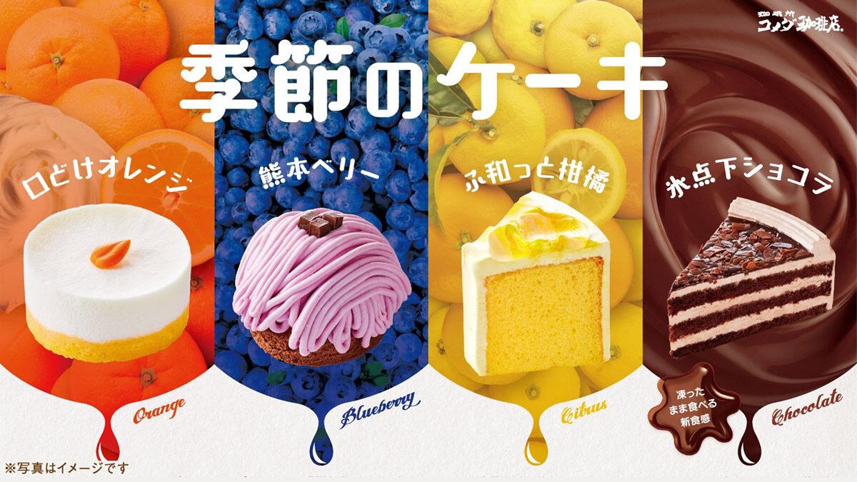 コメダ珈琲店 季節のケーキ 初夏の新作