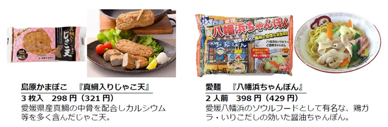 スーパーライフ 産地応援 愛媛フェア