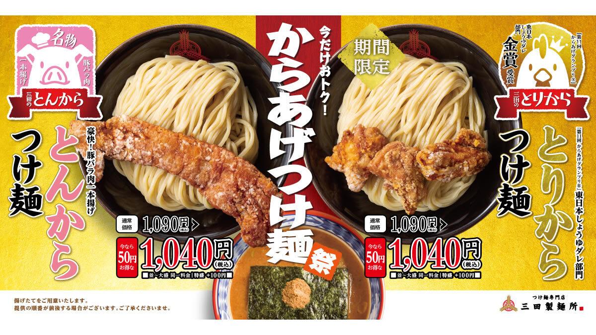 三田製麺所 からあげつけ麺祭