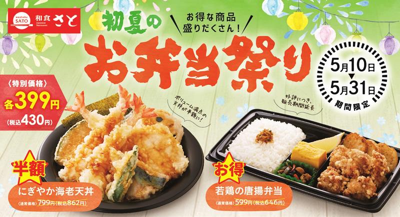 和食さと お弁当祭り
