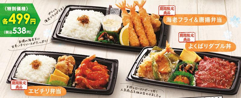 和食さと 初夏のお弁当祭り