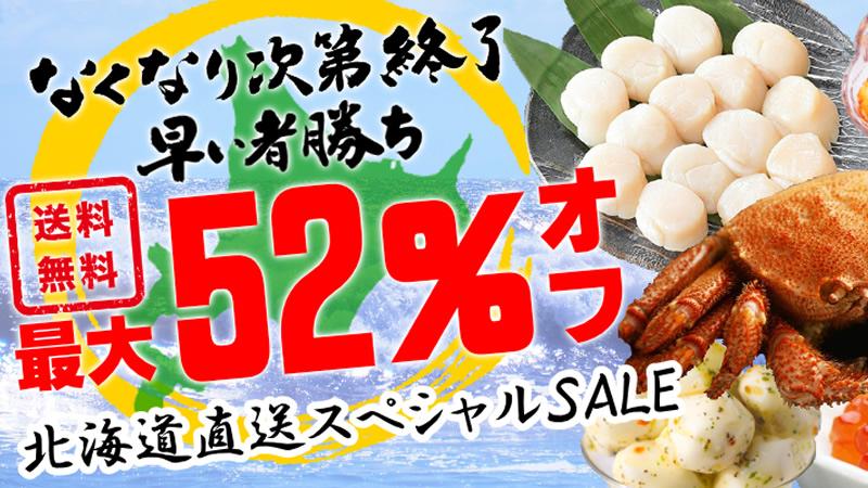 オンライン北海道物産展