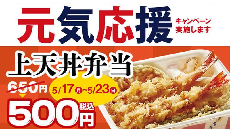 天丼てんや テイクアウト限定キャンペーン 5月