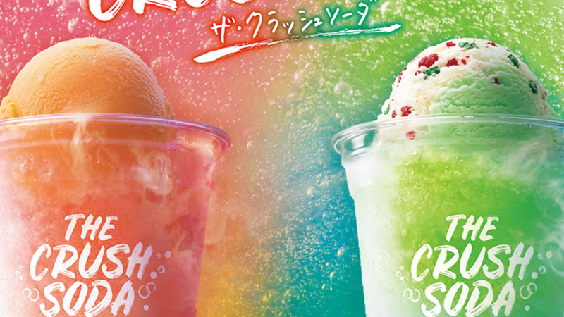 サーティワンアイスクリーム「ザ・クラッシュソーダ」