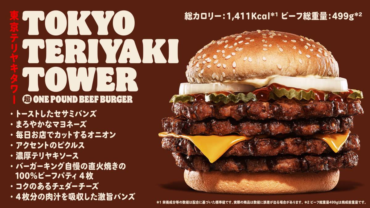バーガーキング「東京テリヤキタワー 超ワンパウンドビーフバーガー」