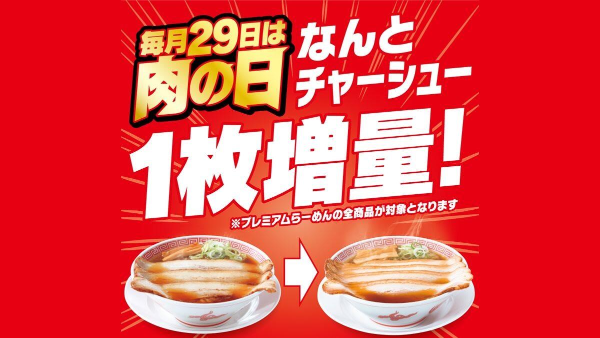 幸楽苑、毎月29日の肉の日に「チャーシュー1枚増量」