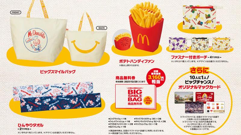 マクドナルドは夏の福袋「ビッグスマイルバッグ」