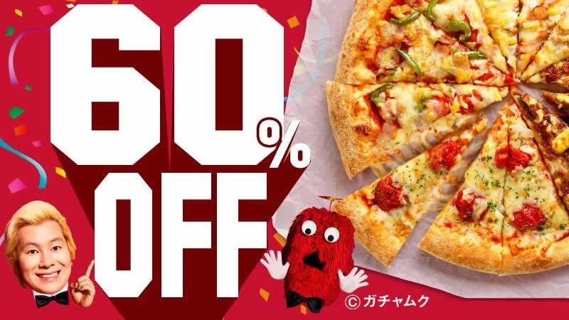 ピザハット 創業感謝祭 60%オフ