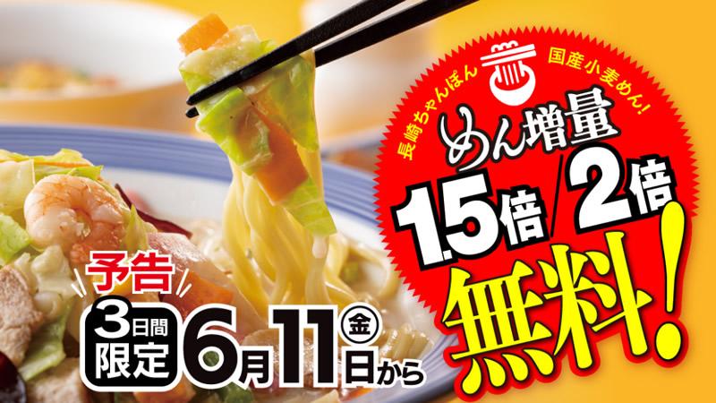リンガーハット「長崎ちゃんぽん 麺増量無料」