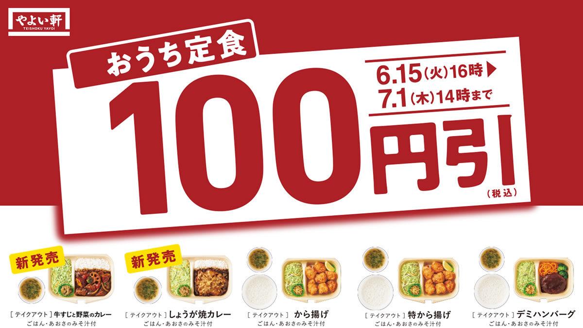やよい軒「おうち定食 100円引き キャンペーン 」