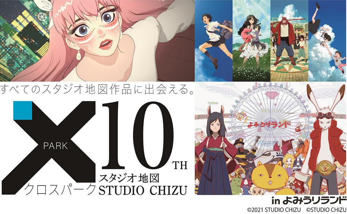 スタジオ地図 10th クロスパークin よみうりランド
