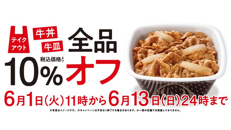 吉野家 テイクアウト牛丼・牛皿全品10%オフ