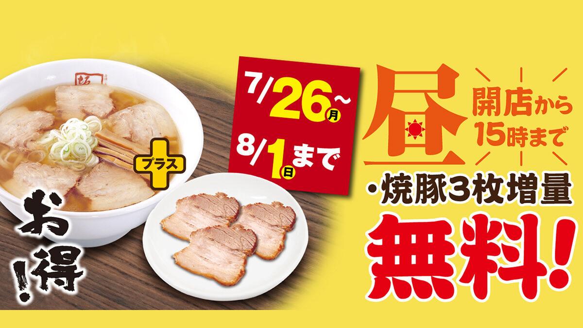 喜多方ラーメン坂内「焼豚3枚増量キャンペーン」