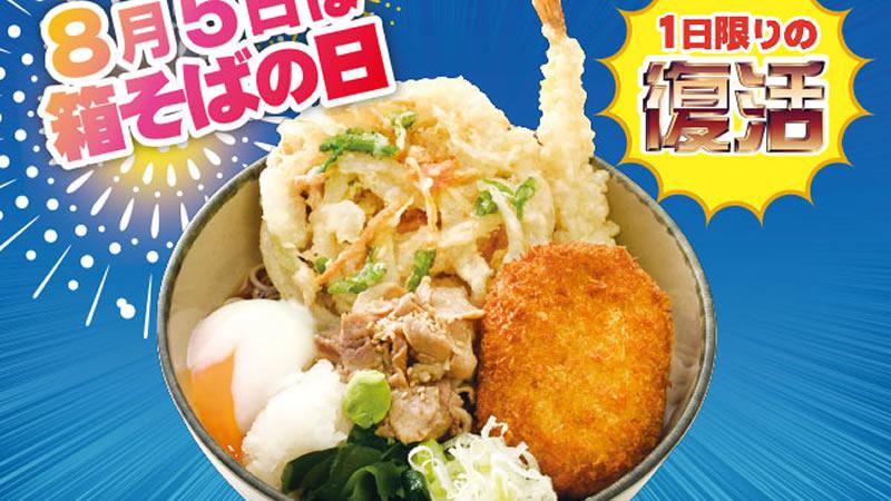 箱根そば「箱そばスペシャル」8月5日限定販売