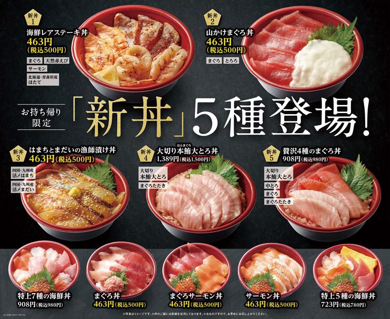 はま寿司 お持ち帰り丼 メニューと価格
