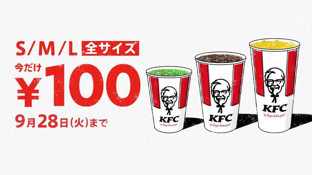 ケンタッキー ドリンク 100円 キャンペーン